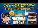 Jay Pokerman ПАРКУРИСТ feat Ял Рав Кейн ЧАСОВАЯ ВЕРСИЯ