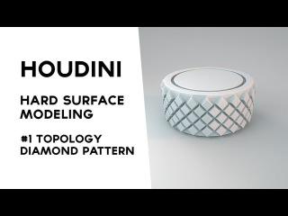 Houdini Hard Surface Modelind 1# Diamond pattern