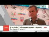 Artek Media TV