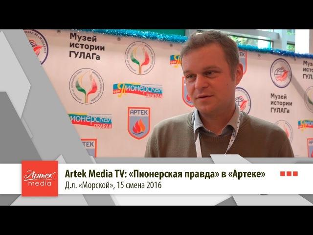 Artek Media TV: Пионерская Правда в Артеке