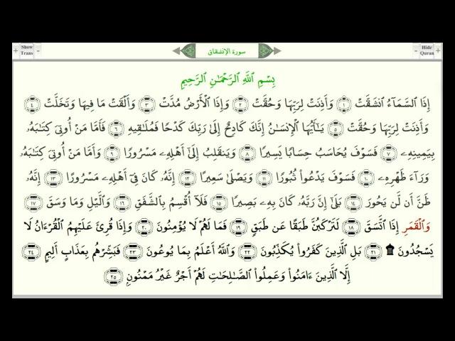 Сура 84 Аль-Иншикак (араб. سورة الانشقاق, Раскол)