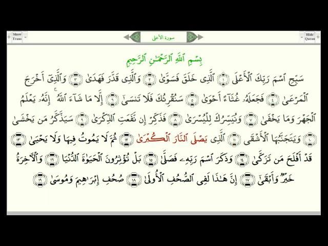 Сура 87 Аль-А'гля (араб. الأعلى, Всевышний)- урок, таджвид, правильное чтение