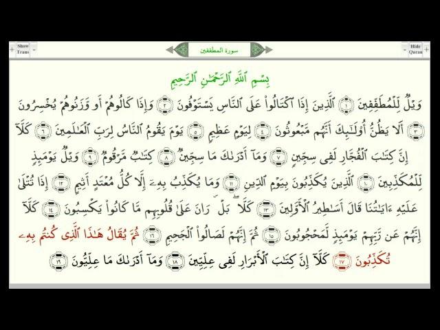 Сура 83 Аль-Мутаффифин (араб. سورة المطففين, Обвешивающие)