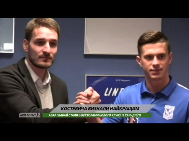 Украинца признали лучшим левым защитником чемпионата Польши