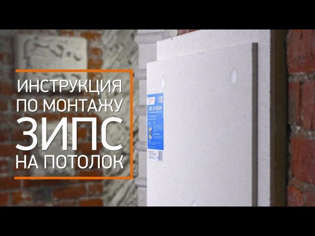 Звукоизоляция потолка панелями ЗИПС (инструкция по монтажу) » Freewka.com - Смотреть онлайн в хорощем качестве