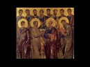 Молитва двенадцати Апостолов