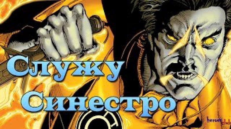Лобо на Службе у Синестро Lobo Sinestro