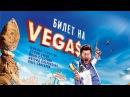 Билет на Vegas 2013 смотрите в HD