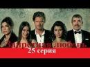Запретная любовь серия 25.Запретная любовь смотреть все серии на русском языке