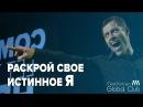 Фильм Тони Роббинса Раскрой своё истинное я трансформация личности Business Group of Aleksey Surovoy