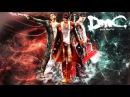 DMC 5 Devil May Cry Прохождение часть 1