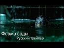 Форма воды Русский трейлер Субтитры 2018