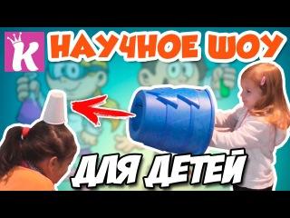 Научное ШОУ ДЛЯ ДЕТЕЙ опыты и развлечения для детей Science experiments for kids entertainment