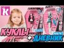 МОНСТЕР ХАЙ КУКЛЫ Мои Куклы распаковка игрушек Monster High dolls unpacking toys