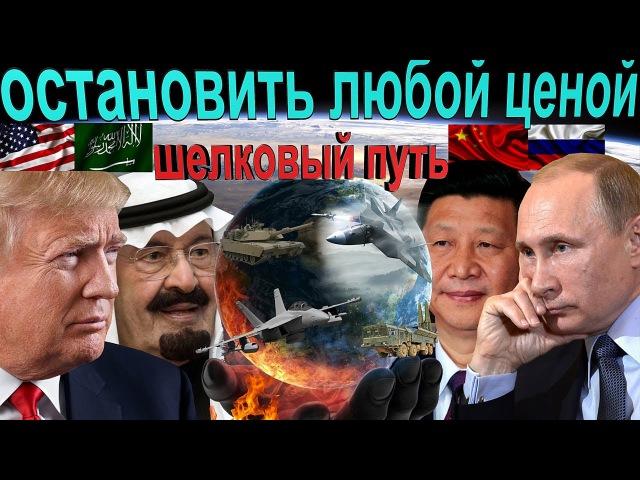 Важно! Новое «ПРОТИВОСТОЯНИЕ» США создают «Арабское НАТО» в ответ на союз Росси ...