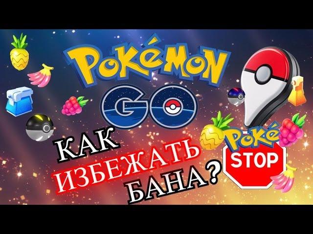 Как избежать бана в Pokemon Go?