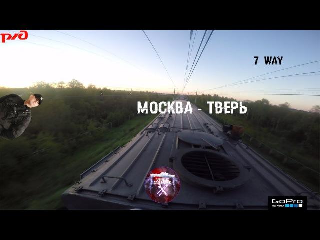 | Зацепинг на ПДСе Москва - Тверь. 1 way 6way |
