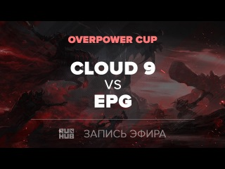 Cloud 9 vs EPG, OverPower Cup, game 1 [4ce, Inmate]