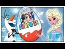 3 Яйца с сюрпризом. Киндер сюрприз Холодное сердце Фрозен. Видео для детей.