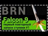 ПЕРВЫЙ В ИСТОРИИ ПОВТОРНЫЙ ЗАПУСК ПЕРВОЙ СТУПЕНИ РАКЕТЫ SPACEX FALCON 9 | АНОНС ЗАПУСКА