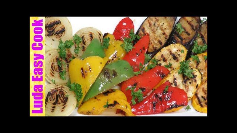 ОБАЛДЕННЫЕ ОВОЩИ ГРИЛЬ АРОМАТНЫЙ МАРИНАД Вкусный овощной гарнир LudaEasyCook
