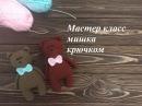 Мастер класс мишка крючком Амигуруми медвежонок Amigurumi bear