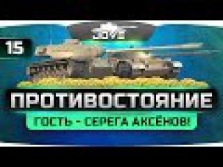 Стрим-шоу ПРОТИВОСТОЯНИЕ 15. Специальность гость - Серега Аксёнов!