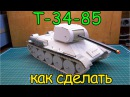 Как сделать Т-34-85 - Вступление (1 серия)