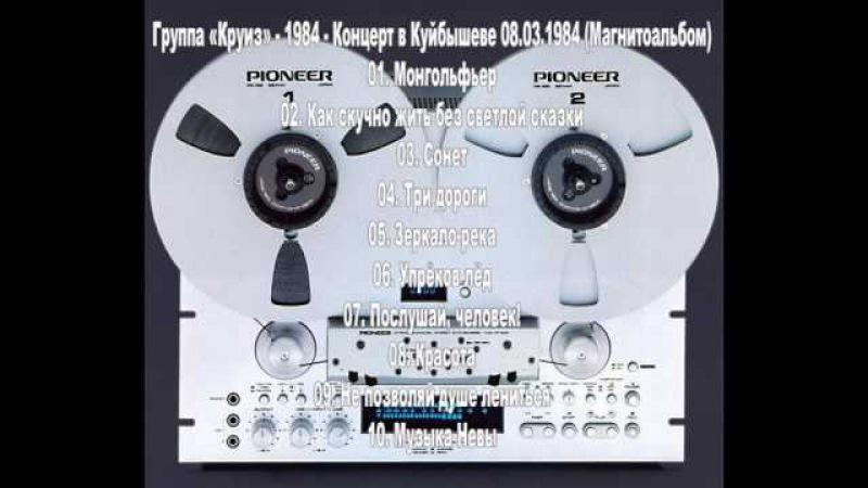 Группа «Круиз» Концерт в Куйбышеве 08.03.1984 (Магнитоальбом)