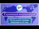 Владимир Пятибрат - Глубинная информация. Часть 1