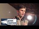Денис Смирнов - Ревизорро, Суши Шоп и друг Ангел-хранитель | Стендап ФАННИ СТАФФ