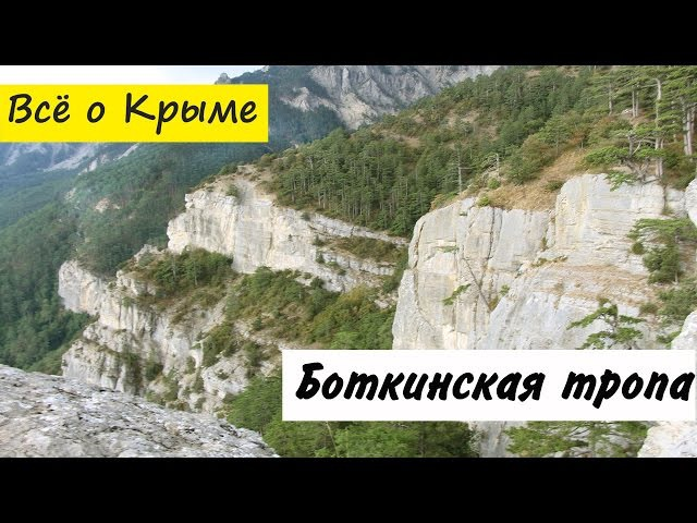 Боткинская тропа. Ялта. Крым. Пешеходные маршруты Крыма