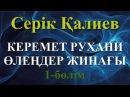 Серік Қалиев | Керемет рухани өлеңдер жинағы 1