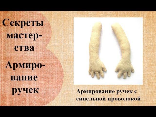 Армирование рук с пальчиками Вариант с синельной проволокой