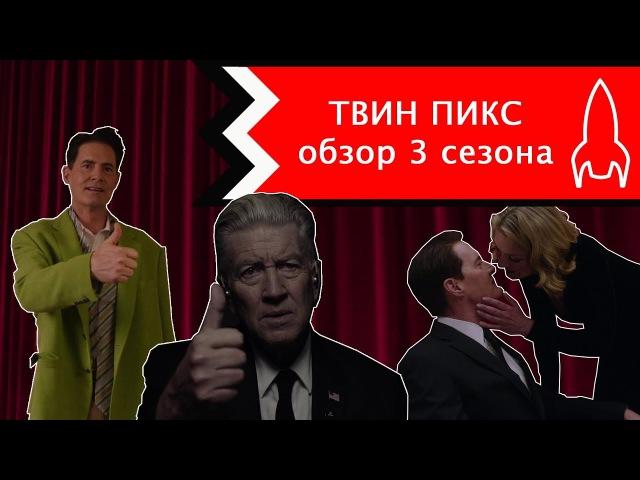 Твин Пикс обзор 3 сезона сериала Дэвида Линча RocketMan
