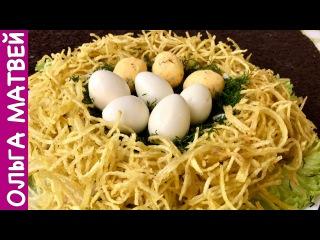 Салат Гнездо Глухаря - Украшение Праздничного Стола   Recipe Salad Capercaillie Nest