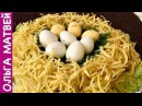 Салат Гнездо Глухаря - Украшение Праздничного Стола | Recipe Salad Capercaillie Nest, Subtitles