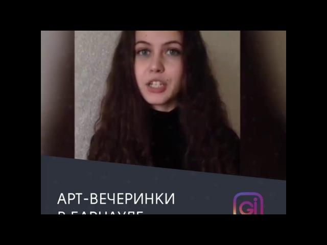 продвижение в instagram франшизы Арт-вечеринка (OnlyArt) » Freewka.com - Смотреть онлайн в хорощем качестве