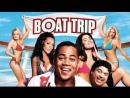 Boat Trip  Морское приключение (2002)