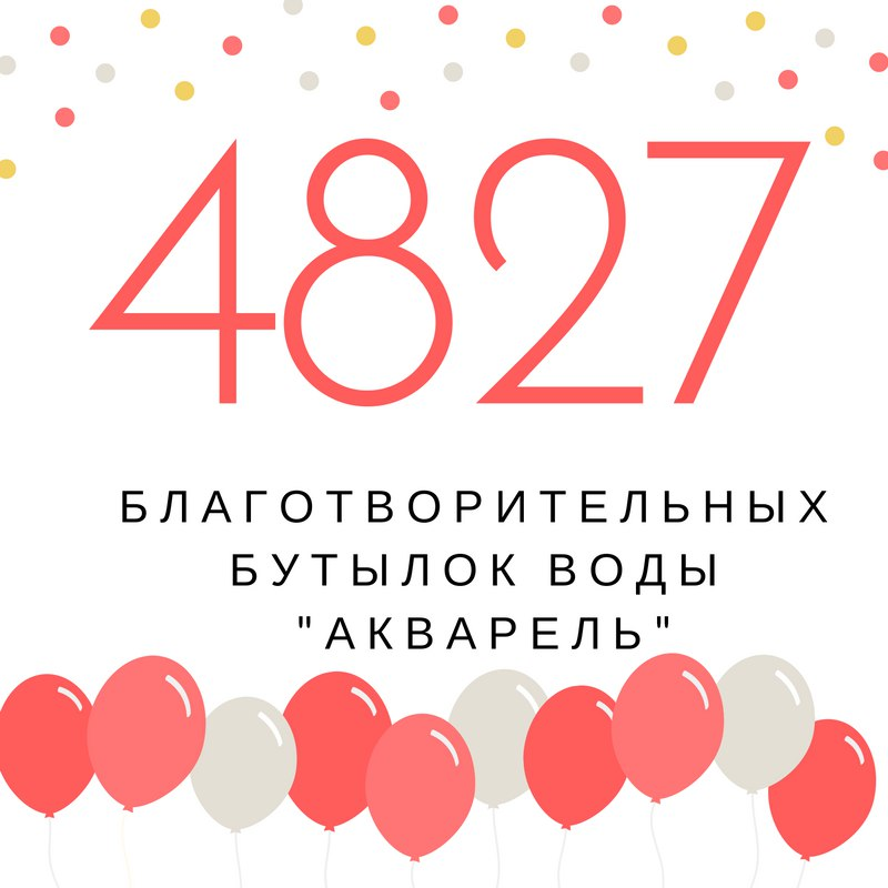 """4827 бутылок благотворительной воды """"Акварель"""" купили Архангелогородцы!"""