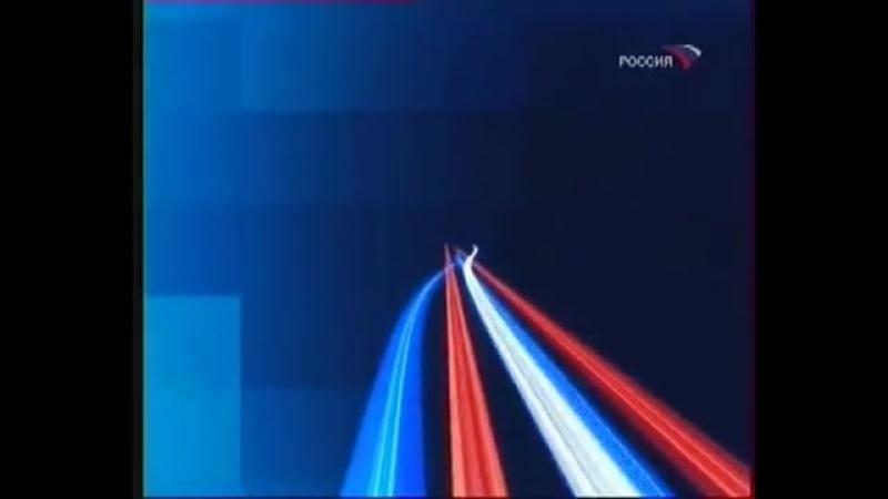 Заставка начала и конца эфира (Россия, 2003-2010)