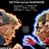 """Матч """"Бегуны vs. Лыжники"""""""