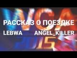 Рассказ о WCA2015 - Angel_Killer и LeBwa! World of Tanks (wot)