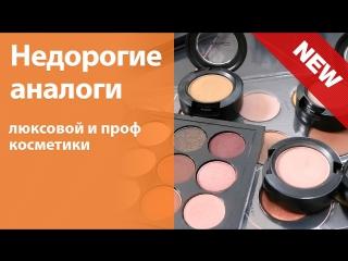 Бюджетные аналоги люксовой косметики / Mac, Zoeva, Burberry, NYX