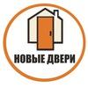 Новые Двери г. Пермь
