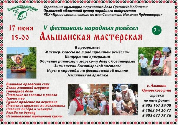 V фестиваль народных ремёсел «Альшанская мастерская»