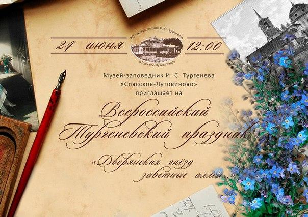 Всероссийский Тургеневский праздник «Дворянских гнёзд заветные аллеи…»