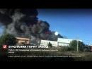 Пожар на химзаводе в Валенсии не удается потушить уже более суток