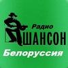 Радио Шансон (Белоруссия)