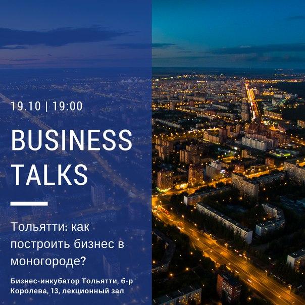 Уже 19 октября «Business & Talks» в Тольятти! Команда #molpred63 при